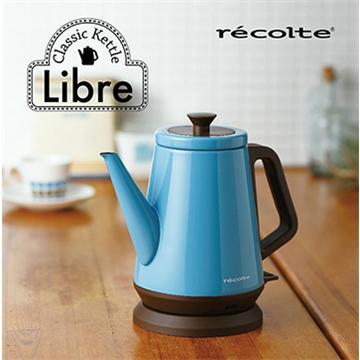 recolte Libre 經典快煮壺(RCK-2-BL(土耳其藍))