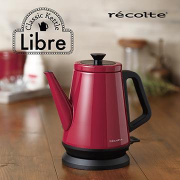 recolte Libre 經典快煮壺(RCK-2-VR(摩洛哥紅))