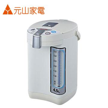 元山4.5L節能熱水瓶