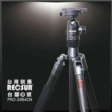 RECSUR 銳攝 PRO-2864CN 四節反折碳纖維腳架組(PRO-2864CN(含雲台))