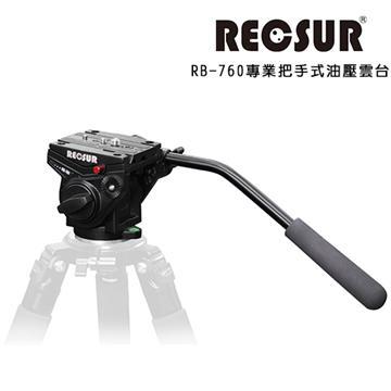 RECSUR 銳攝 RB-760 專業把手式油壓雲台(RB-760)