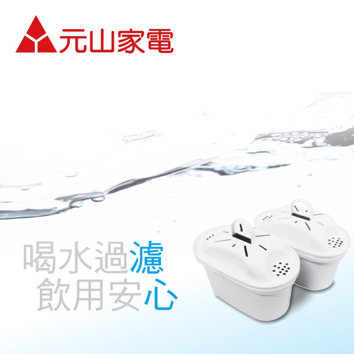 元山速淨濾芯(YS-826DW專用)(YS-9826CT)