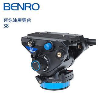 BENRO 百諾 S8 鎂合金油壓雲台(承載8kg)(S8)