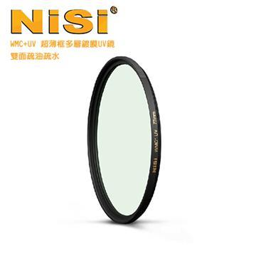 NISI 耐司 WMC+ 62mm UV超薄框多層鍍膜UV鏡((雙面疏油疏水))