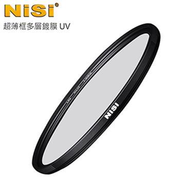 NISI 耐司 WMC+ 37mm UV超薄框多層鍍膜UV鏡((雙面疏油疏水))