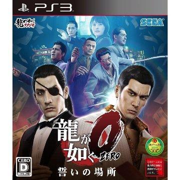 PS3- 人中之龍 0 誓約的場所 (日文版)(PAX0006739072)