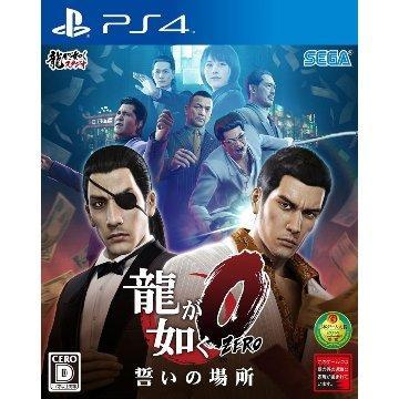 PS4- 人中之龍 0 誓約的場所 (日文版)(PAX0006739106)