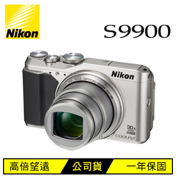 【福利品】Nikon S9900類單眼相機-銀