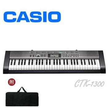 CASIO 61鍵電子琴+琴袋、琴椅(CTK-1300)