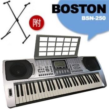 BOSTON 61鍵電子琴+琴架(BSN-250)