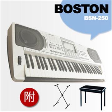 BOSTON 61鍵電子琴+琴架、琴椅(BSN-250)