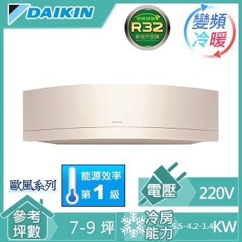 DAIKIN一對一變頻冷暖空調R32(RXJ/FTXJ41NVLTW)