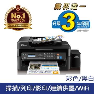 EPSON L565 網路傳真連續供墨複合機