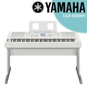 YAMAHA 88鍵電鋼琴(DGX-650WH)