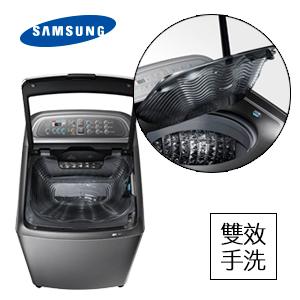 【展示福利品】SAMSUNG 16公斤雙效手洗變頻洗衣機(WA16J6750SP/TW)