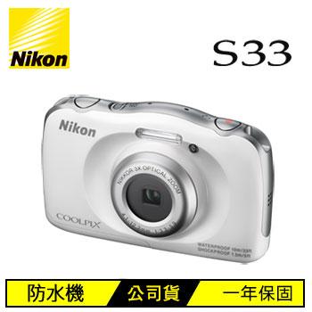【福利品】 Nikon S33數位相機-白(S33WH)