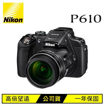 【展示機】Nikon P610類單眼相機-黑 P610BK