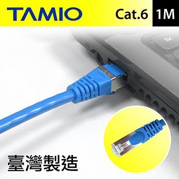 TAMIO 短距離高速傳輸網路線-1M(CAT6  1M)