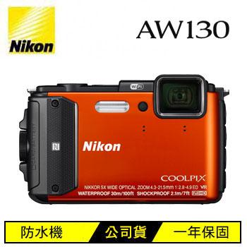 Nikon AW130 防水數位相機-橘(AW130OR)