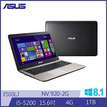 ASUS F555LJ Ci5 NV920 獨顯筆電(F555LJ-0081A5200U)