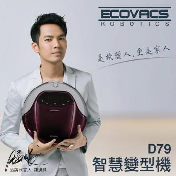 【福利品】Ecovacs智慧變形吸塵機器人(D79)