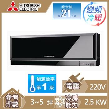 MITSUBISHI一對一變頻冷暖空調(MSZ/MUZ-EF25NAB)