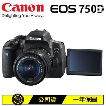 [福利品] Canon EOS 750D數位單眼相機(KIT)