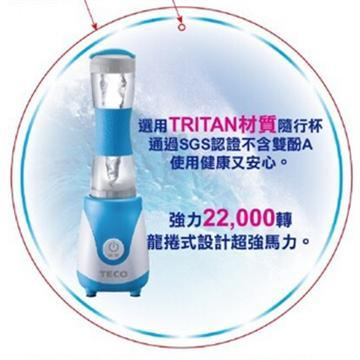 東元龍捲風隨行杯-海洋藍(XF0602CBB)