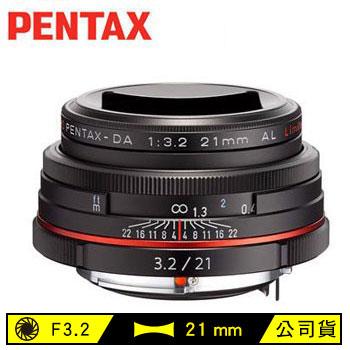 PENTAX HD DA 21mm F3.2 AL Limited 鏡頭(HD DA 21mm F3.2)