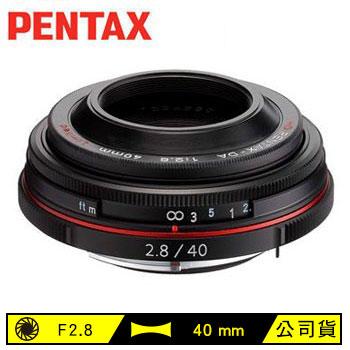 PENTAX HD DA 40mm F2.8 Limited 鏡頭(HD DA 40mm F2.8)
