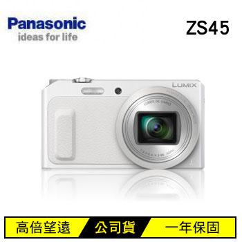 Panasonic ZS45類單眼相機-白(DMC-ZS45-W)
