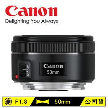 Canon 單眼相機鏡頭 EF 50mm F1.8 STM | 快3網路商城~燦坤實體守護