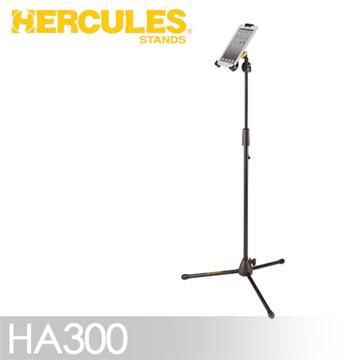 HERCULES 智慧型平板電腦架(HA300)