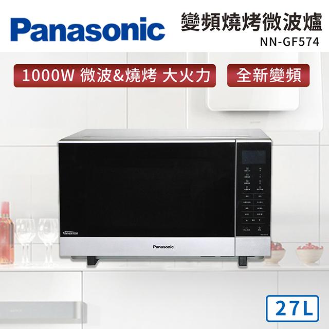 Panasonic 27公升變頻燒烤微波爐 NN-GF574