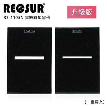 RECSUR RS-1105N 黑絨縫型黑卡(2卡/一組)(RS-1105N)