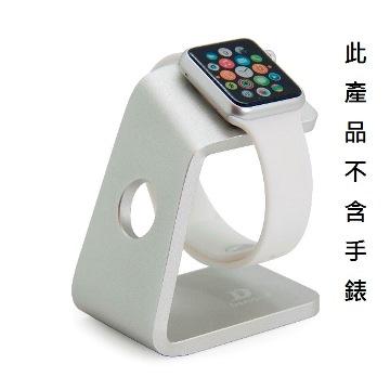 Deason iF Apple Watch 鋁合金立架-銀(A908300)