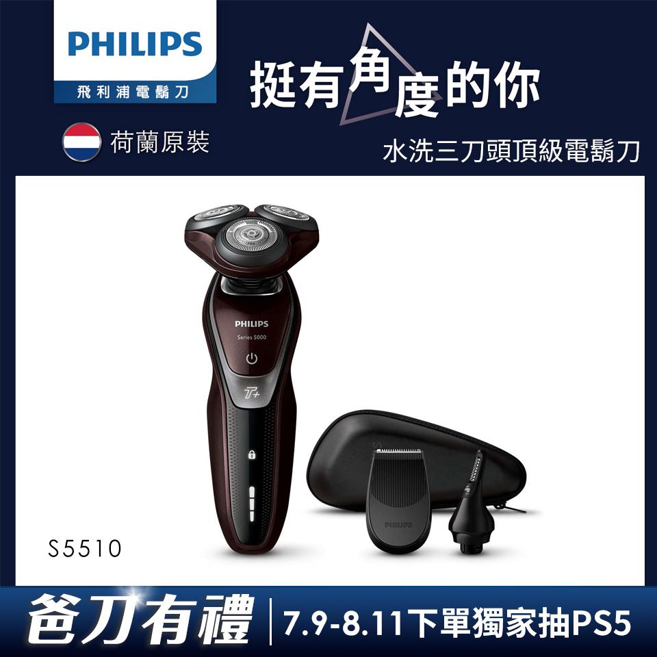 飛利浦S5000高階頂級款電鬍刀(S5510/45)