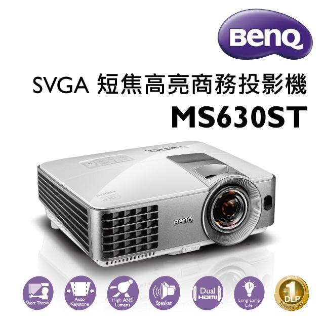 BenQ MS630ST SVGA 高亮度三坪投影機