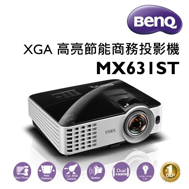 BenQ MX631ST XGA 高亮度三坪投影機
