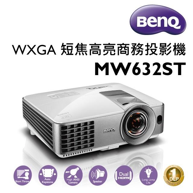 BenQ MW632ST 寬螢幕比例高亮度三坪投影機(MW632ST)