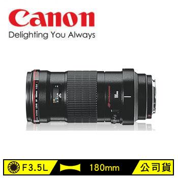Canon EF 180mm單眼相機鏡頭(EF 180mm F3.5L Macro USM)