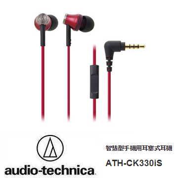 鐵三角 CK330iS耳塞式耳機-紅(ATH-CK330iS RD)