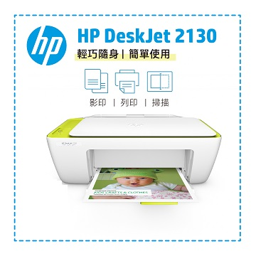 HP DeskJet 2130亮彩事務機(F5S28A)