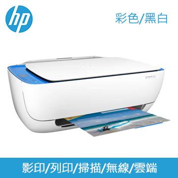 HP DeskJet 3630無線亮彩事務機(F5S43A)