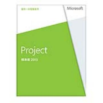 Project 2013 中文標準版盒裝無光碟 PKC(076-05091)