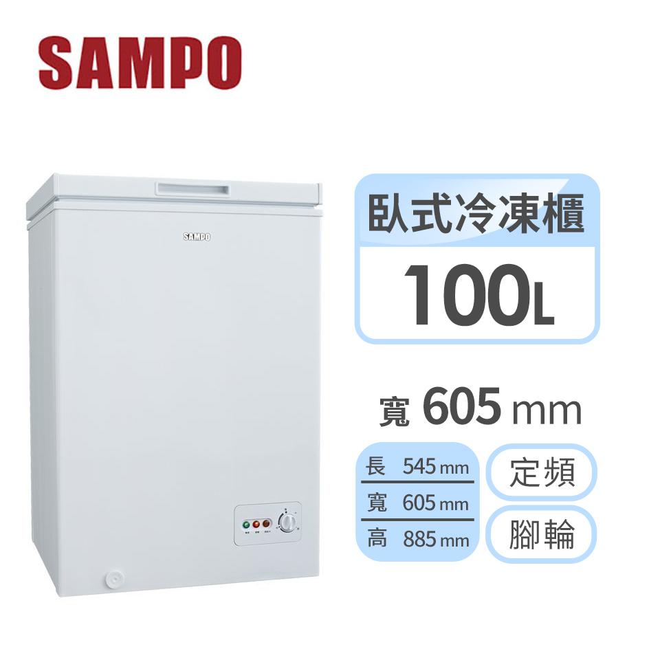 聲寶100公升臥式冷凍櫃