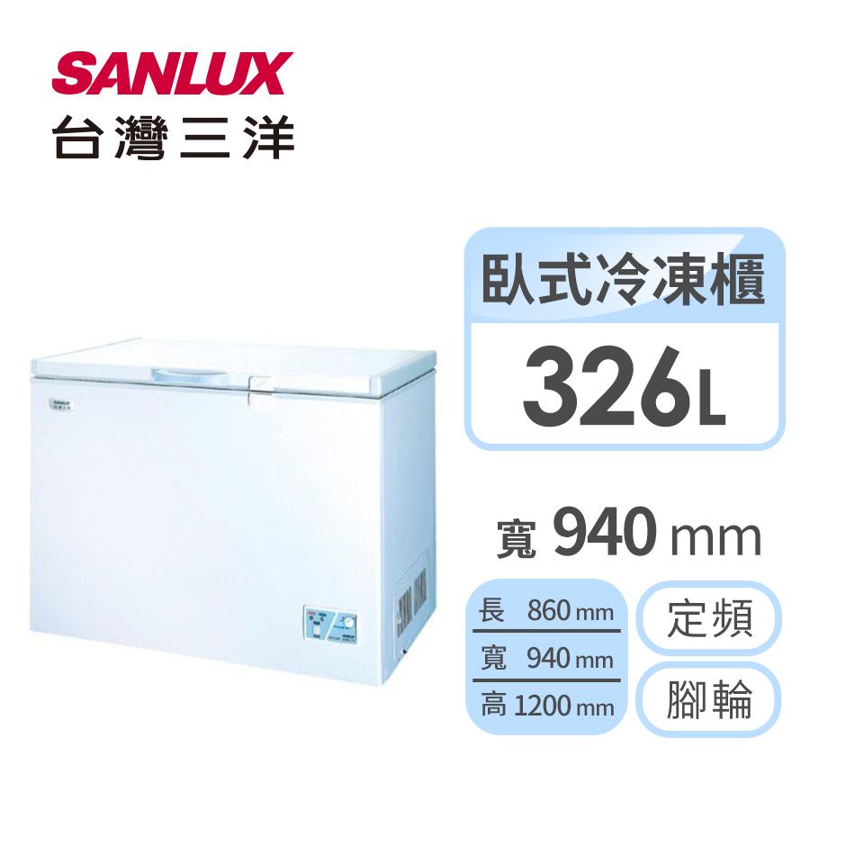 三洋326公升冷凍櫃