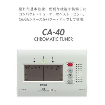 KORG 調音器(CA-40)
