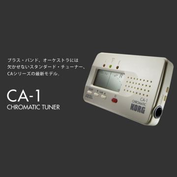 KORG 調音器(CA-1)