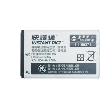 快譯通MD7100專用電池(BA1150)